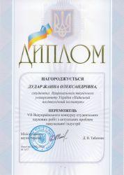 Diplom_Dudar