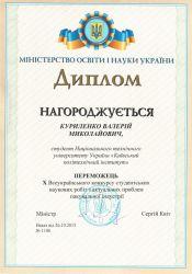 Diplom_Kurilenko
