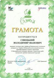 Diplom_Sivetskiy