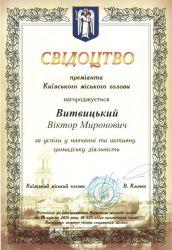 Diplom_Vitvitskiy